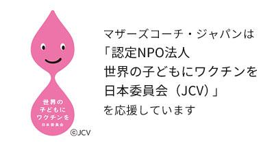 「認定NPO法人世界の子どもにワクチンを日本委員会(JCV)」を応援しています